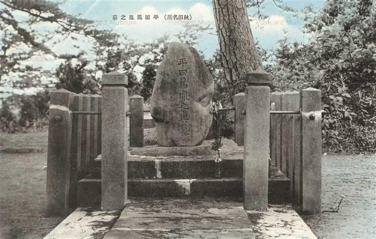er150-Hirata Tatsutane Gravestone Akita 平田篤胤之墓 秋田