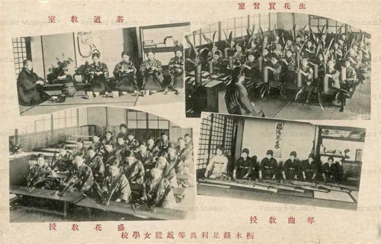 lt1362-Ashikaga Texistiles 栃木懸足利高等裁縫女學校