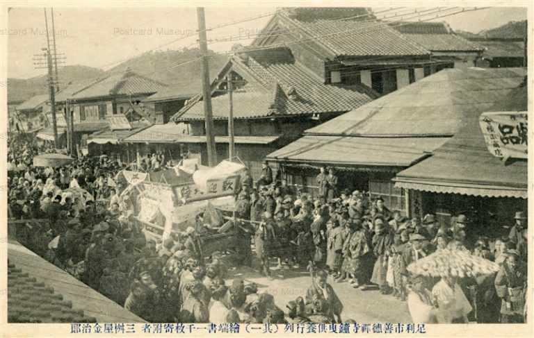 lt1240-Ashikaga 山車 足利市善徳禅寺鐘曳供養行列