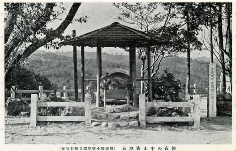 uc1825-Yonakiishi 佐夜の中山夜泣き石 小笠原郡日坂村