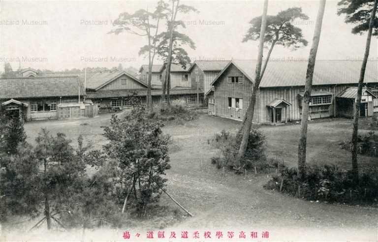 ls113-Urawa High school Dojo 浦和高等學校柔道及劒道々場 埼玉