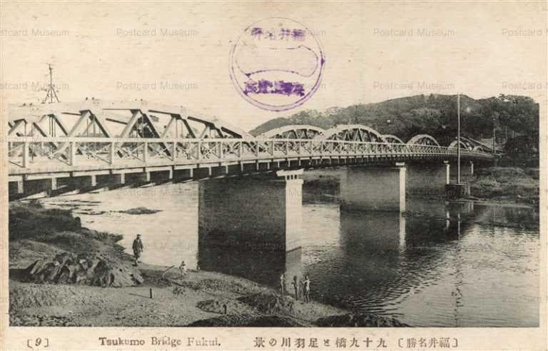 hf358-Tsukumo Bridge Fukui 九十九橋と足羽川の景 福井 9