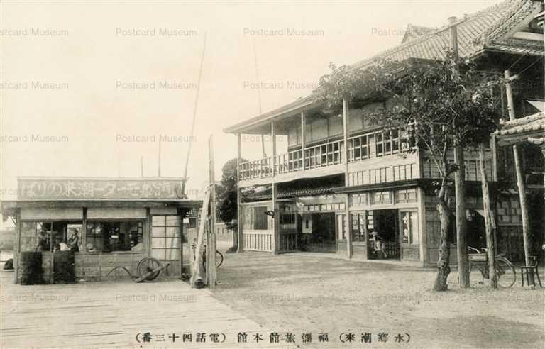 ll1030-Hotel Itako waterfall Ibaraki 福彌旅館本館 水郷潮来 茨城