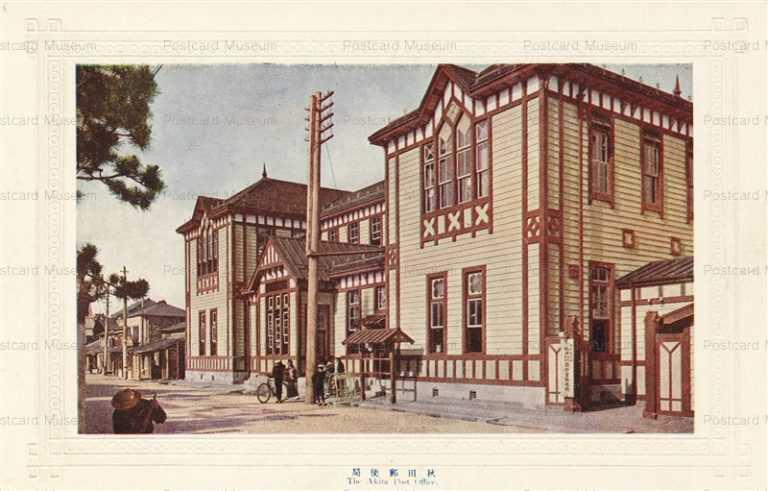 er280-Akita Post Office 秋田郵便局