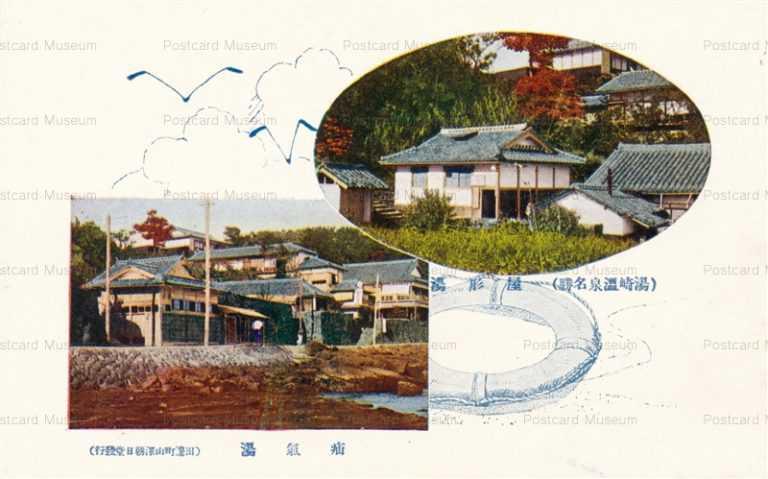 zy725-Yusaki onsen 屋形湯 疝氣湯 湯崎温泉