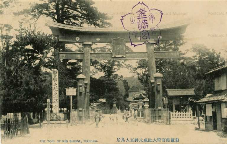 hf1370-Tori Kibi Shrine Tsuruga Harbor 敦賀港官幣大社氣比神宮大鳥居
