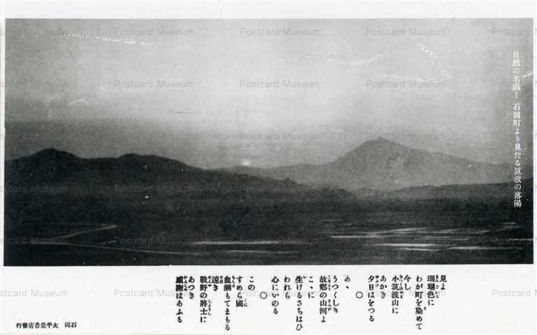 ll930-Tsukuba from Ishioka Ibaraki 自然の名画 石岡町より見たる筑波の落陽 茨城