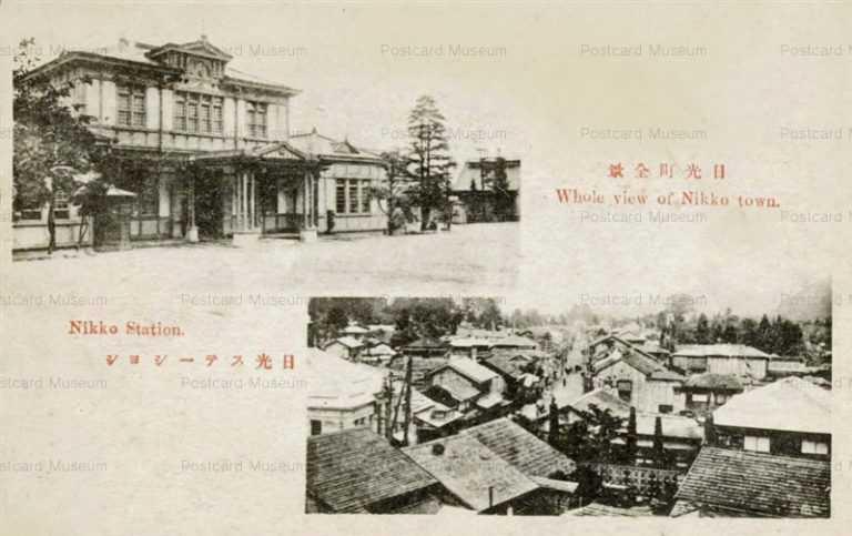 lt420-Nikko Station 日光町全景 日光ステーション