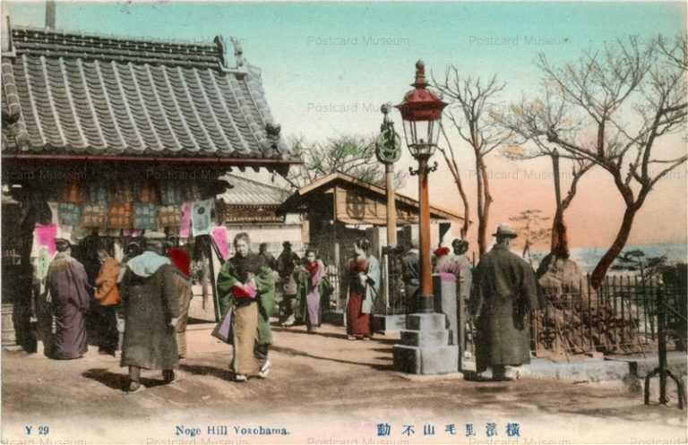 yb085-Noge Hill,Yokohama Y29 横浜野毛山不動