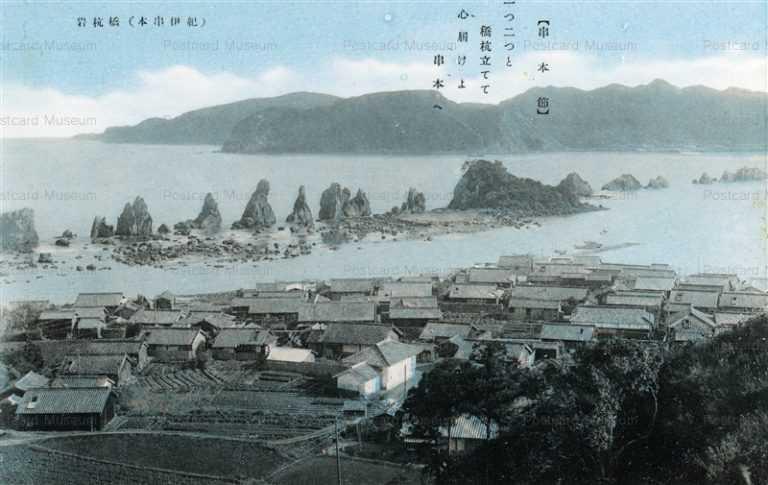 zy640-Hashikuiiwa 橋杭岩 串本