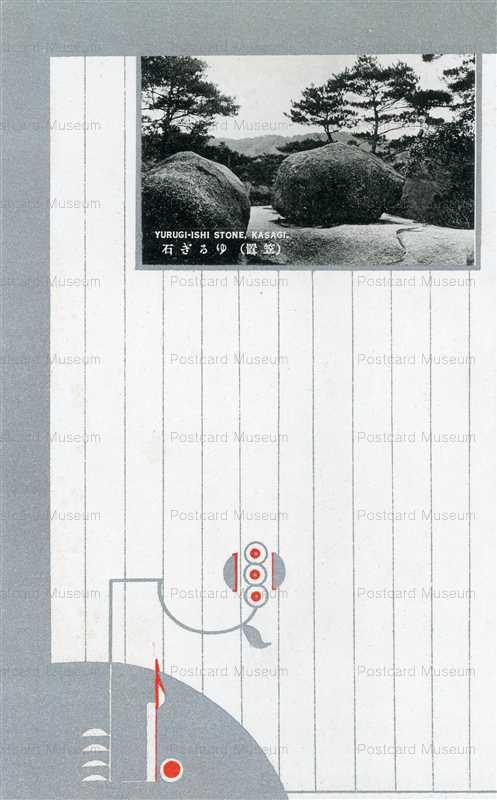 kfb096-Yurugi-ishi Stone Kasagi 笠置 ゆるぎ石 京都