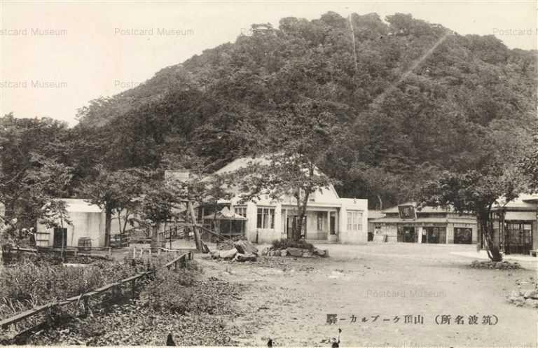 ll746-Tsukubasanchyo 筑波 山頂ケーブルカー駅