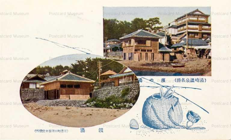 zy726-Yusaki onsen 濱の湯 鑛湯 湯崎温泉
