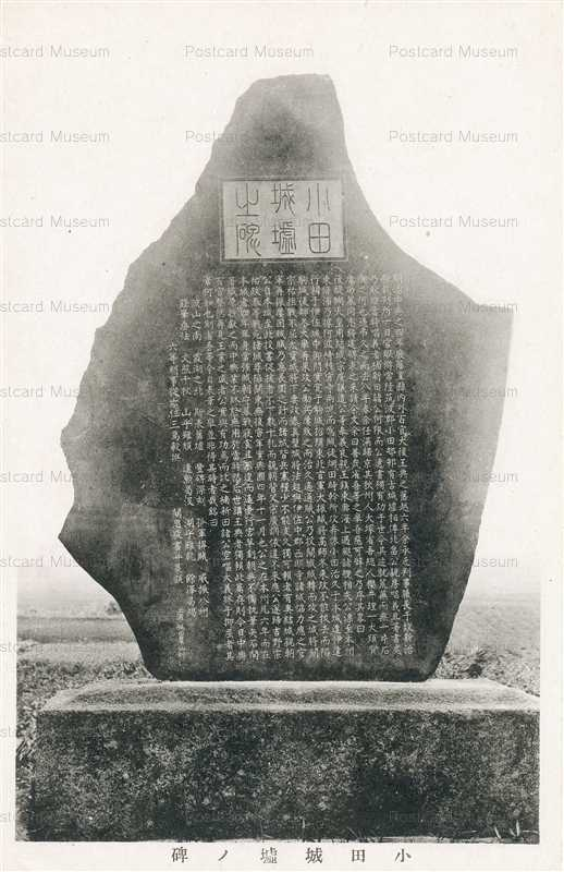 ll782-Oda Ruins castle Monument Ibaraki 小田城墟ノ碑 茨城