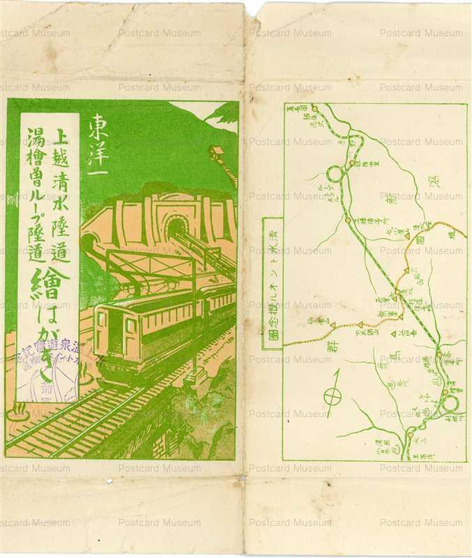 lg1335-Yubiso Looptunnel Map Gunma 上越清水隊道 湯檜曽ループ隊道 群馬