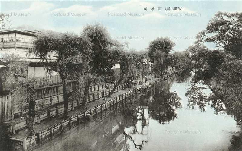 er095-Yotsuhashi Akita 四橋畔 秋田名所