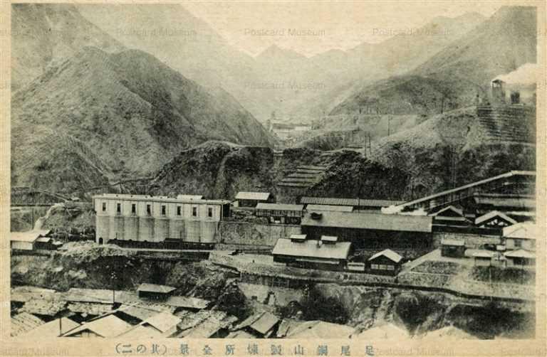 lt1165-Ashio Mine 足尾銅山製煉所全景 其の二