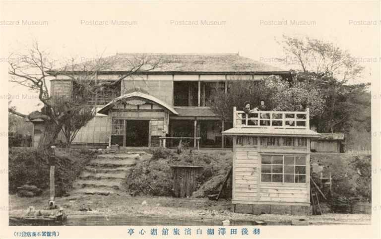 er980-Koshintei Tazawako 羽後田沢湖 白濱旅館湖心亭 秋田仙北角館