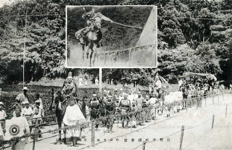 la168-Kamakura 官幣中社鎌倉宮 やぶさめ