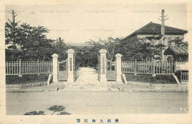 er275-Obayashikuciyo Akita 秋田 大林区署