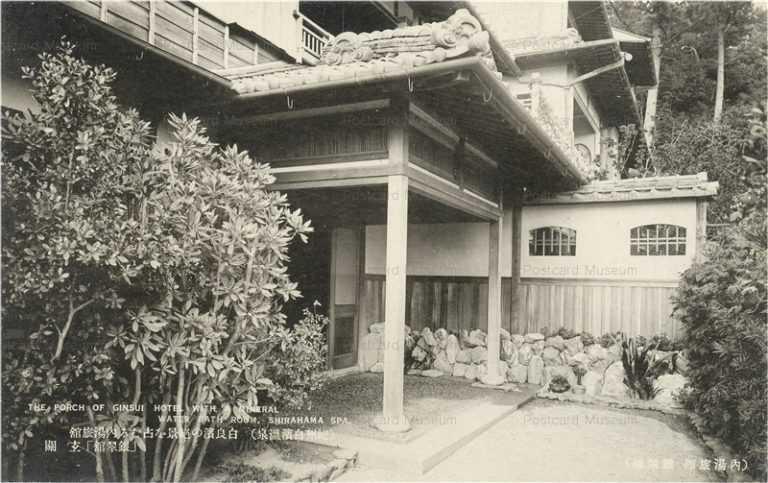 zy745-Shirahama Ginsui Hotel 紀州白濱温泉 銀翠館 玄関