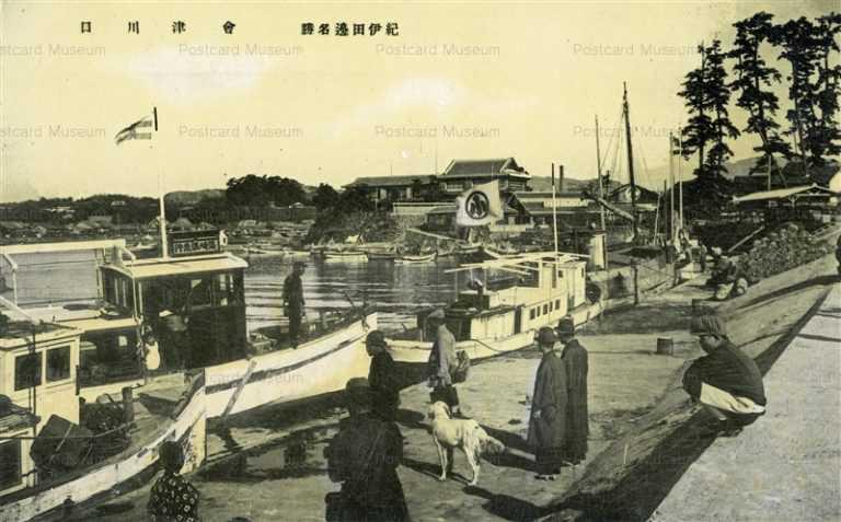 zy650-Aizugawa 會津川口 紀伊田邊