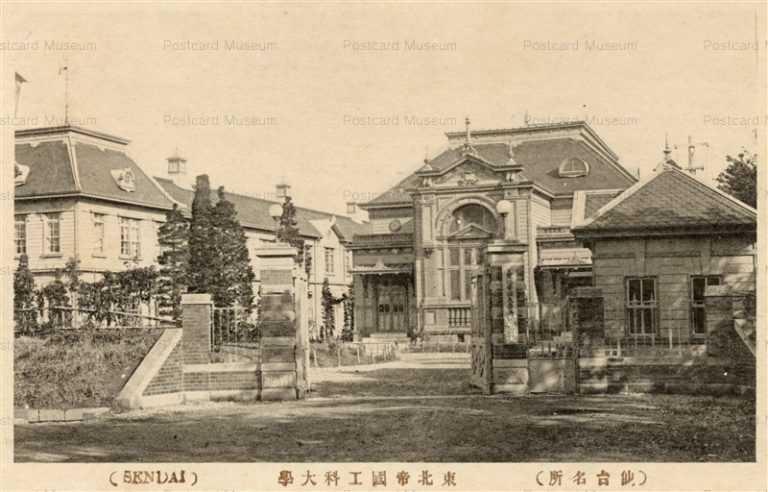 se1050k-Tohoku University 東北帝国工科大学 仙台名所
