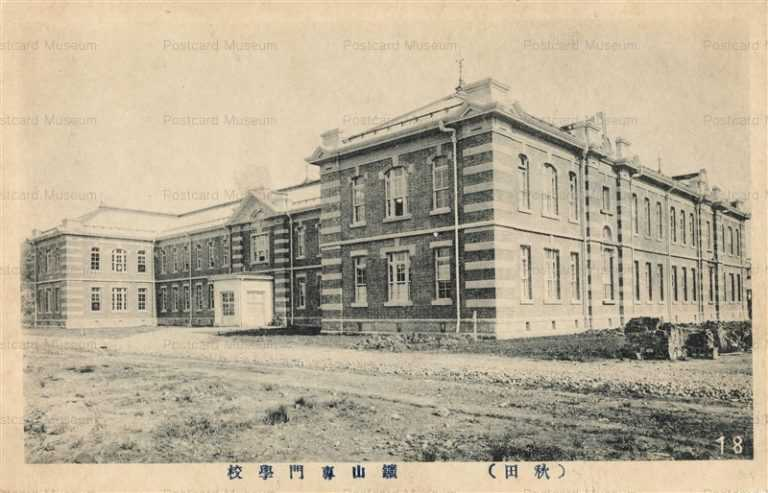 er380-Akita Vocational College 秋田 鉱山専門学校