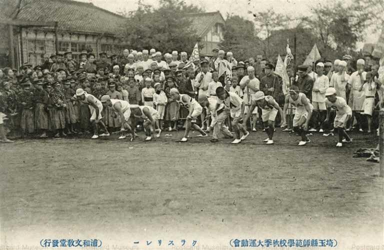 ls130-Saitama Teacher School Athletic Meet 埼玉縣師範学校秋季大運動会クラスリレー