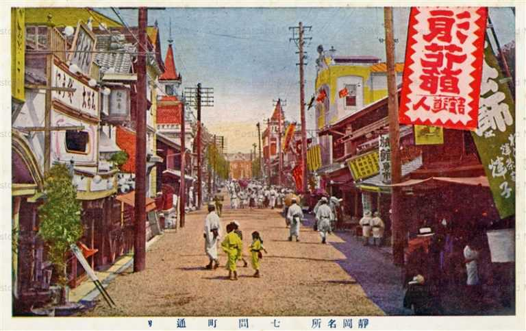 uc045-Shichikencho Shizuoka 七間町通り 静岡名所