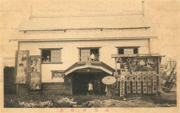 hj260-Shintoku Shinseiza 新得新盛座