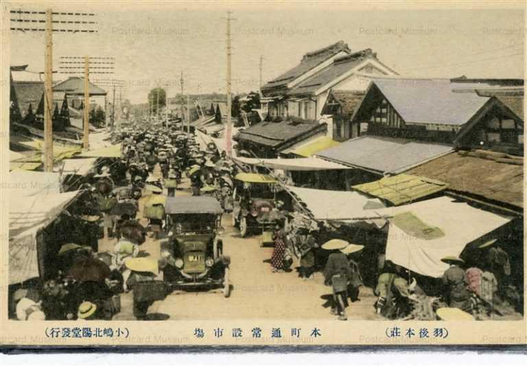 er610-Permanent Market Ugo Honjou Akita 本町通常設市塲 羽後本荘