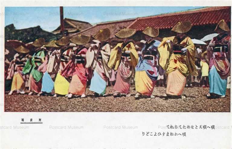 xt1610-Awaodori 阿波踊 唱へ唄えと・