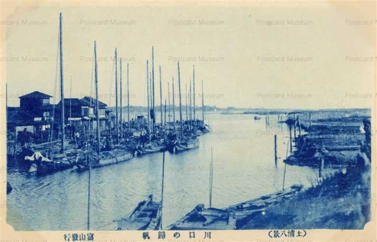ll830-Kawaguchi Tsuchiura Ibaraki 川口の歸帆 土浦八景 茨城