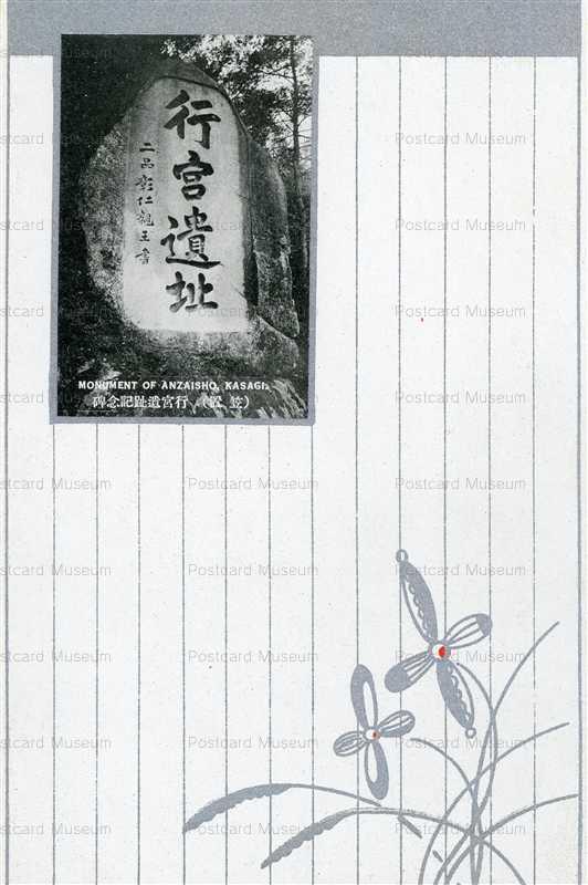 kfb095-Monument Of Anzaisho Kasagi 笠置 行宮遺趾記念碑 京都