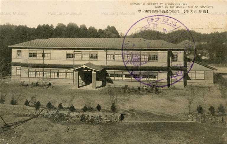 zy485-Koyasan 宗教の最高學府高野山大學