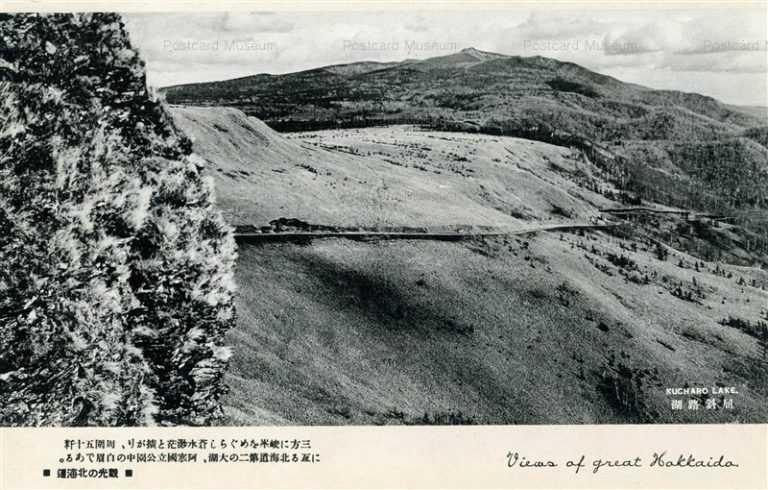 hu380-Kusharo Lake 屈斜路湖