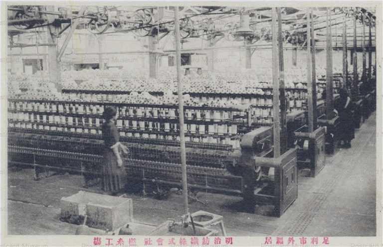 lt1315-Ashikaga Textiles 明治紡織株式会社 撚糸工場 足利市外福居