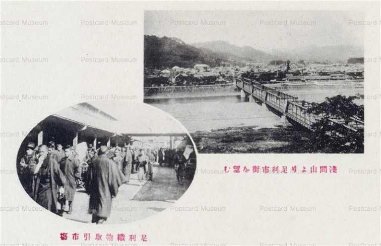 lt1304-Ashikaga Textiles 浅間山より足利市街望む 足利織物取引市場
