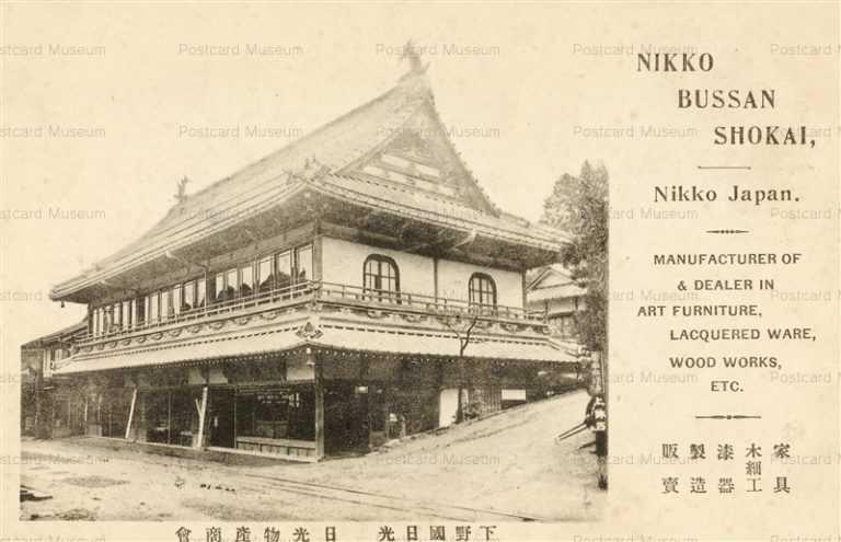 lt450-Nikko Bussan Skokai 日光物産商会 下野国日光