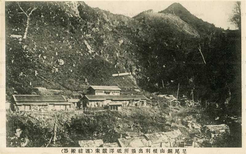lt1162-Ashio Mine 足尾銅山根利出張所砥澤鐡索 連結搬器