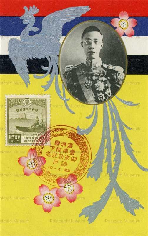 cff535-満州國皇帝陛下御来訪記念 神戸