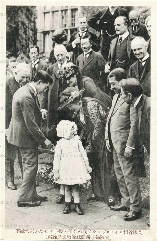 cff825-英国首相ロイド・ジョウジ氏の令孫と握手させ給ふ東宮殿下