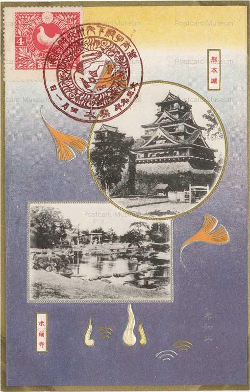 cff630-熊本城 水前寺