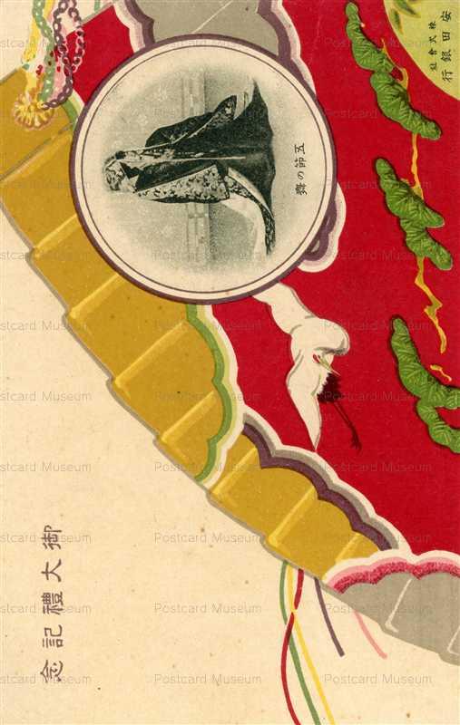 cff844-御大霊禮記念