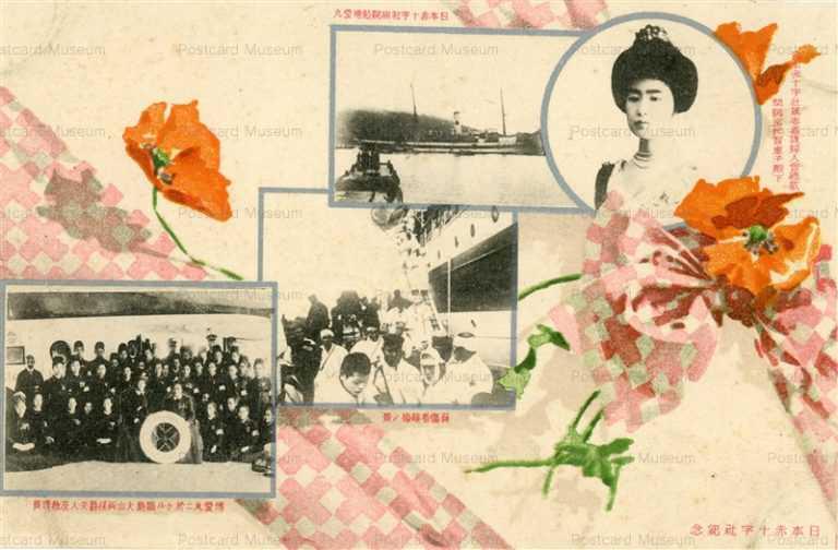 cg100-日本赤十字社記念 篤志看護婦人會
