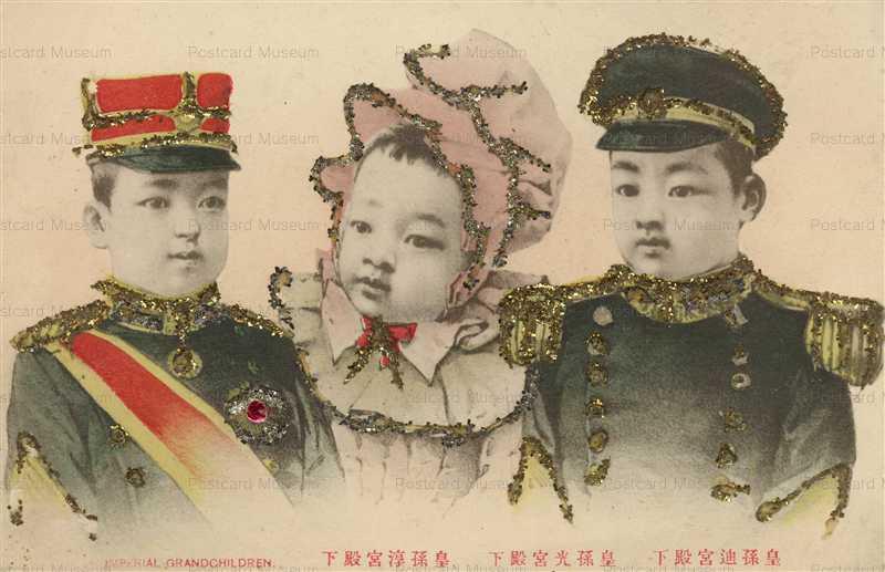 cff415-Imperial Rrand Children 皇孫淳宮殿下 皇孫光宮殿下 皇孫遊迪宮殿下