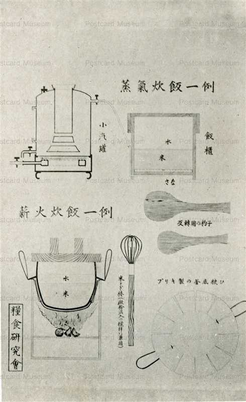 ce110-蒸気炊飯一例 薪火炊飯一例
