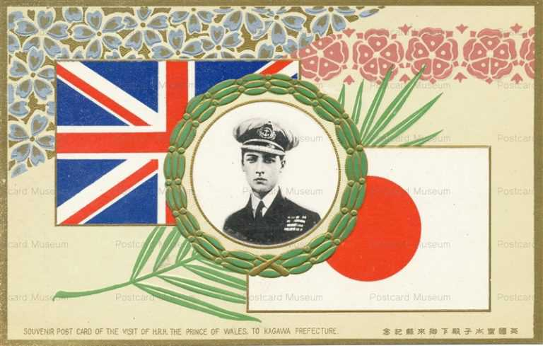 cp340-H.R.H. Prince of Wales to Kagawa Prefecture 英国皇太子殿下御来県記念 香川県