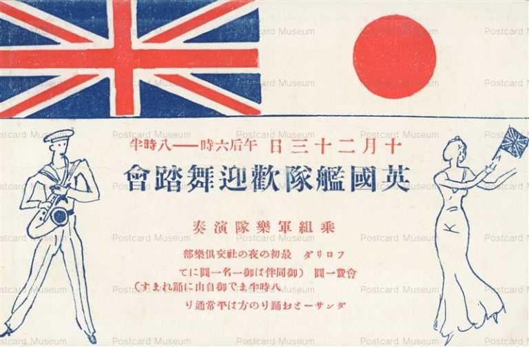 cp010-英国艦隊歓迎舞踏会 日英国旗